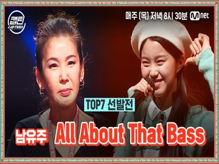 [9회] 남유주 - All About That Bass @TOP7 선발전