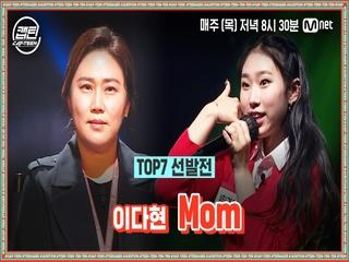 [9회] 이다현 - Mom @TOP7 선발전