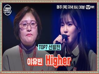 [9회] 이유빈 - Higher @TOP7 선발전