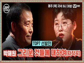 [9회] 박해원 - 그리운 것들에 대하여(자작곡) @TOP7 선발전