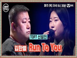 [9회] 김한별 - Run To You @TOP7 선발전
