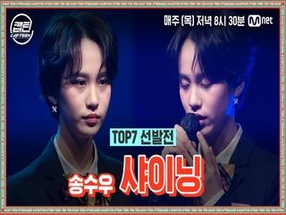 [9회] 송수우 - 샤이닝 @TOP7 선발전