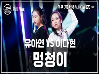 [9회/풀버전] 유아연 VS 이다현 - 멍청이 @일대일 라이벌 미션