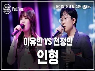 [9회/풀버전] 이유빈 VS 전정인 - 인형 @일대일 라이벌 미션