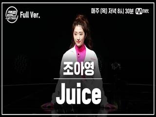 [9회/풀버전] 조아영 - Juice @TOP7 선발전