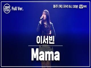[9회/풀버전] 이서빈 - Mama @TOP7 선발전