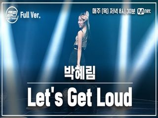 [9회/풀버전] 박혜림 - Let's Get Loud @TOP7 선발전