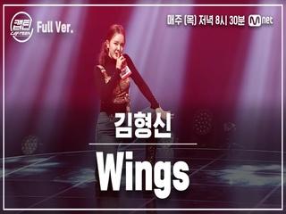 [9회/풀버전] 김형신 - Wings @TOP7 선발전