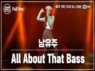 [9회/풀버전] 남유주 - All About That Bass @TOP7 선발전