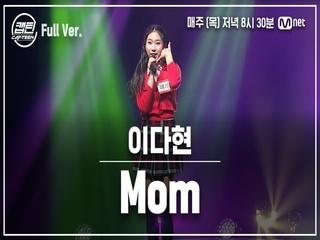 [9회/풀버전] 이다현 - Mom @TOP7 선발전