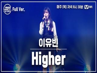 [9회/풀버전] 이유빈 - Higher @TOP7 선발전