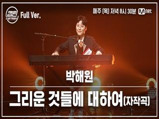 [9회/풀버전] 박해원 - 그리운 것들에 대하여(자작곡) @TOP7 선발전