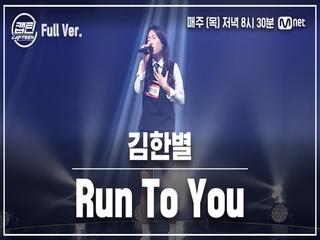 [9회/풀버전] 김한별 - Run To You @TOP7 선발전