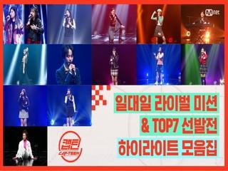 [캡틴] EP.9 일대일 라이벌 미션 & TOP7 선발전 하이라이트 모음.ZIP★
