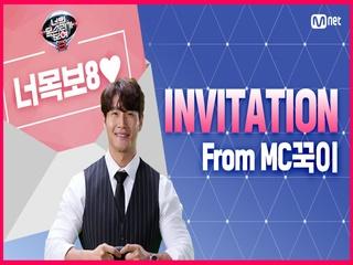 [너의 목소리가 보여8] ♥MC꾹이로부터 초대장이 도착했습니다♥