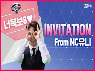 [너의 목소리가 보여8] ♥MC유니로부터 초대장이 도착했습니다♥