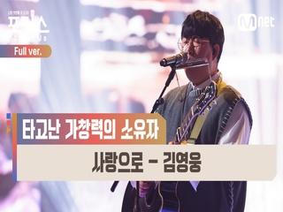 [풀버전] ♬ 사랑으로 - 김영웅 (원곡  해바라기) @세미파이널 Full ver.