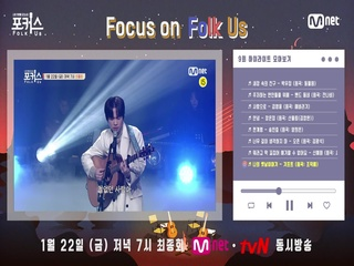 [포커스] Focus On Folk Us #9