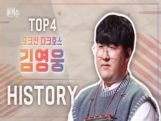 [포커스] 파이널 TOP 4 <김영웅> 히스토리
