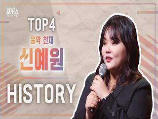 [포커스] 파이널 TOP 4 <신예원> 히스토리