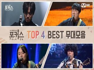 [포커스] 파이널 TOP 4 베스트 무대 모음