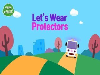 Let's Wear Protectors (Eng Ver.)