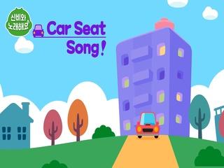 Car Seat Song (Eng Ver.)