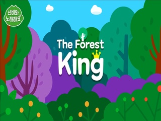 The Forest King (Eng Ver.)