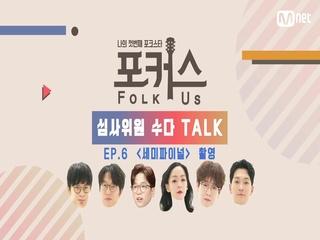 [심사위원 수다 Talk] EP.6 <세미파이널> 촬영