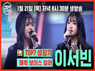 [캡틴] TOP7 성장기 l 매력 보이스 컬러 이서빈