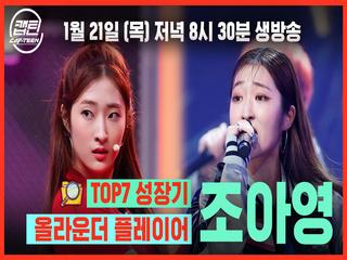 [캡틴] TOP7 성장기 l 올라운더 플레이어 조아영