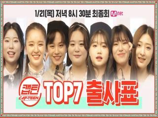[캡틴] TOP7 파이널 출사표★