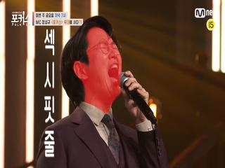 [선공개/최종회] ★전매특허★ 지구↗뚫는↗고음!  MC 장성규의 ♬ 천년의 사랑 특별 무대