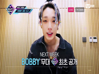 'SPECIAL MESSAGE' 바비(BOBBY)