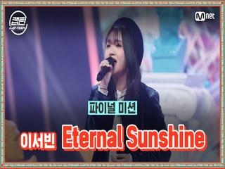 [최종회] 이서빈 - Eternal Sunshine @파이널 미션
