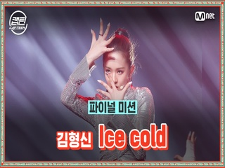 [최종회] 김형신 - Ice cold @파이널 미션