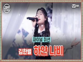 [최종회] 김한별 - 하얀 나비 @파이널 미션