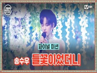 [최종회] 송수우 - 들꽃이었더니 @파이널 미션