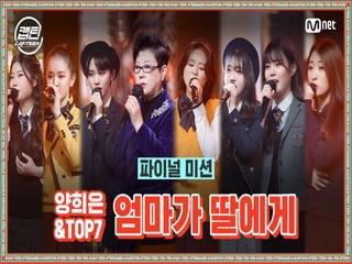 [최종회] 양희은 & TOP7 - 엄마가 딸에게 @파이널 미션 스페셜 스테이지