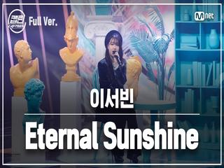 [최종회/풀버전] 이서빈 - Eternal Sunshine @파이널 미션