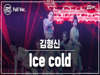 [최종회/풀버전] 김형신 - Ice cold @파이널 미션