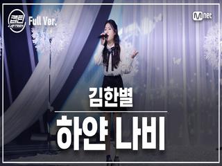 [최종회/풀버전] 김한별 - 하얀 나비 @파이널 미션