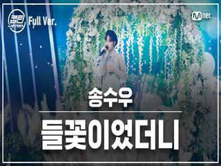 [최종회/풀버전] 송수우 - 들꽃이었더니 @파이널 미션