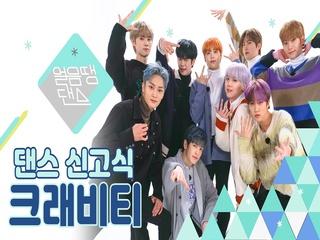 크래비티가 'NCT U - Make a wish'를 춘다면? | BTS, ATEEZ, SEVENTEEN, MONSTA X | 댄스신고식 | 얼음땡댄스