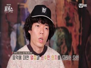 [최종회] '순수함의 결정체☆..다시 되찾은 음악 열정' 오존ㅣ♬ Down