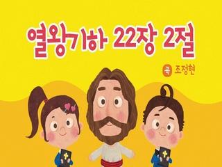 열왕기하 22장 2절