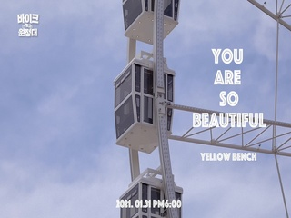 You Are So Beautiful (Teaser)