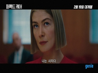 [영화 '퍼펙트 케어'] 메인 TRAILER
