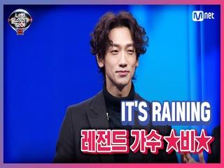 [1회] RAIN is BACK! 너목보8 첫회를 빛내줄 초대스타 ★비★의 등장!