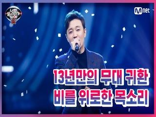 [1회] '미쳤다' 비도 눈물 글썽이게 한 18년만의 재회, 추억의 가수 '최정철' - My Love